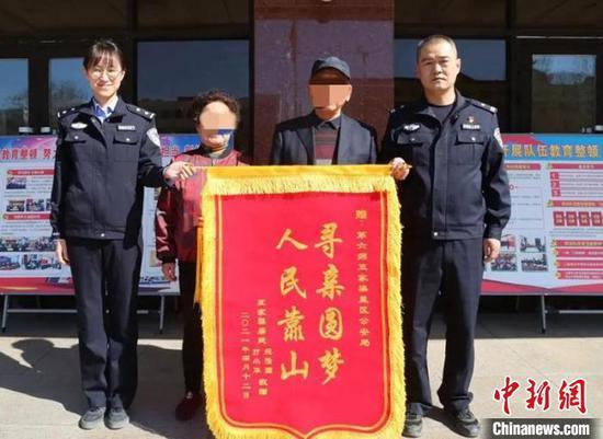 为表达感激之情,杨爷爷夫妇给刑事侦查大队送上锦旗。五家渠垦区公安局供图