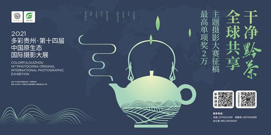 中国首个省级茶产业主题摄影展面向全球征稿