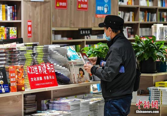 乌鲁木齐:书店开展活动迎世界读书日