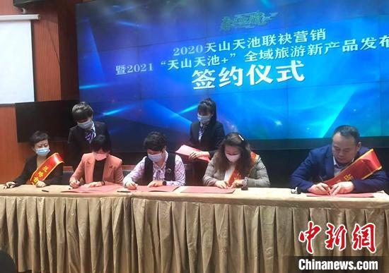 新疆天池景区管委会发布全域旅游新品,并与旅行社进行签约。 陶拴科 摄