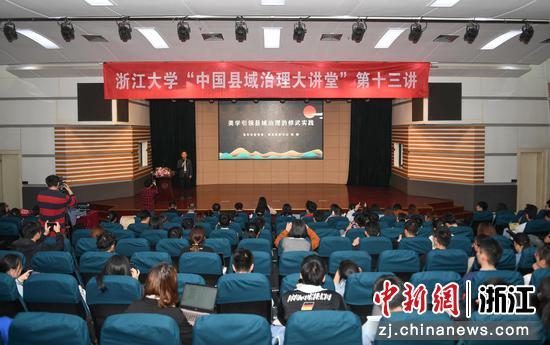 中国县域治理大讲堂现场。  王刚 摄