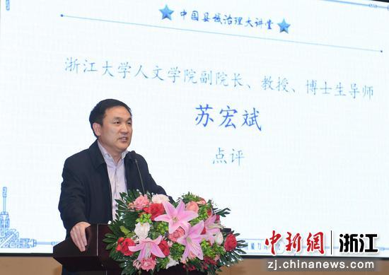 浙江大学人文学院副院长、教授、博导苏宏斌进行点评。  王刚 摄