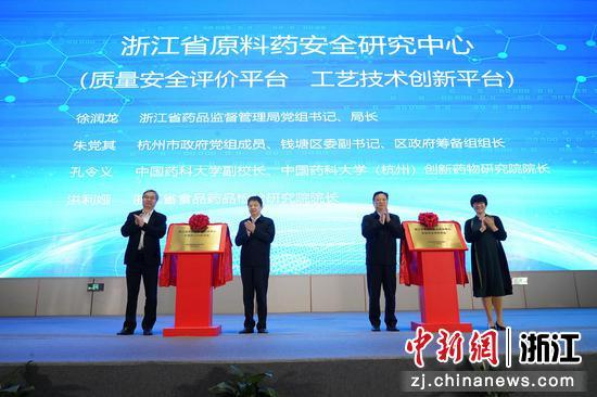 浙江省原料藥安全研究中心揭牌現場。  周其 攝