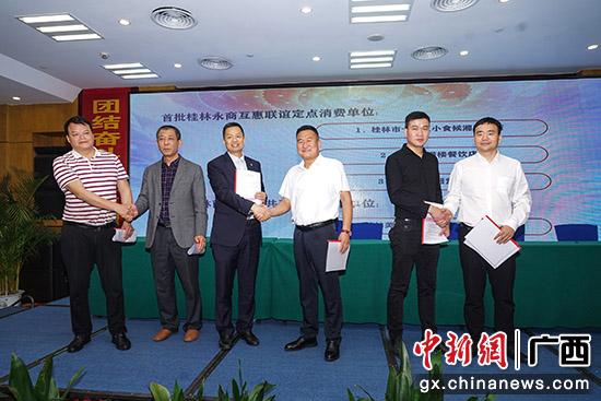 桂林企业界商会举办交流推介会 合力助推新发展