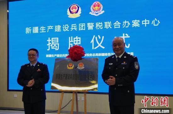4月28日,新疆兵团警税联合办案中心揭牌仪式在乌鲁木齐举办。 史玉江 摄