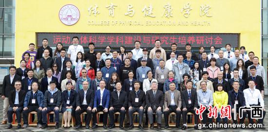 全国运动人体科学学科建设与研究生培养研讨会在广西师大召开