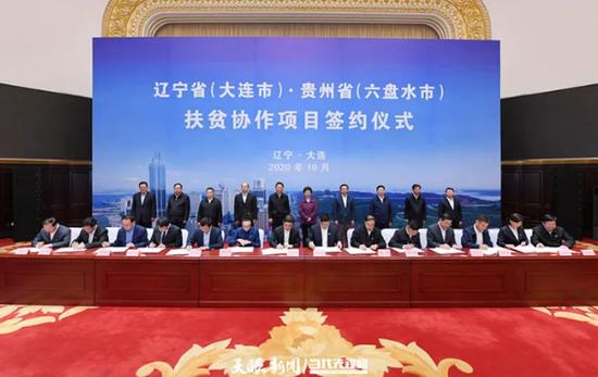 2020年10月13日,辽宁省(大连市)·贵州省(六盘水市)扶贫协作项目签约仪式在大连举行。(资料图)