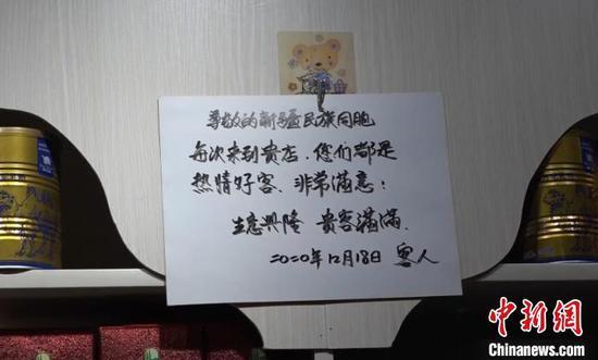 客人用餐后给孜巴的餐馆留言。 张践 摄