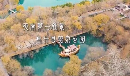 新疆阿克苏好地方•旅游篇—《乌什县燕泉山》
