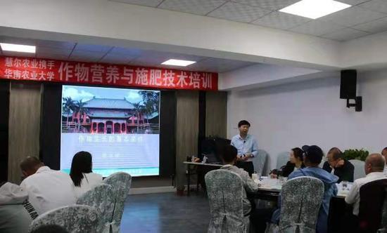 慧尔集团联合华南农业大学开展作物营养与施肥技术培训