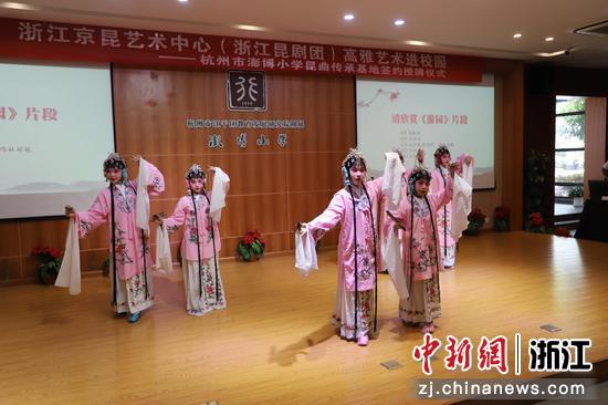 学生昆曲表演。浙江京昆艺术中心提供