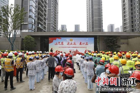 活动启动仪式现场。杭州市总工会供图
