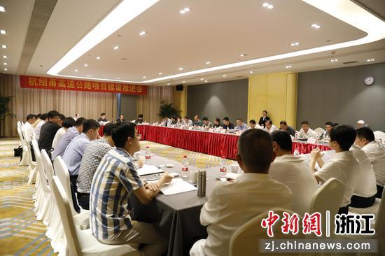 会议现场。浙江杭绍甬高速公路有限公司 供图