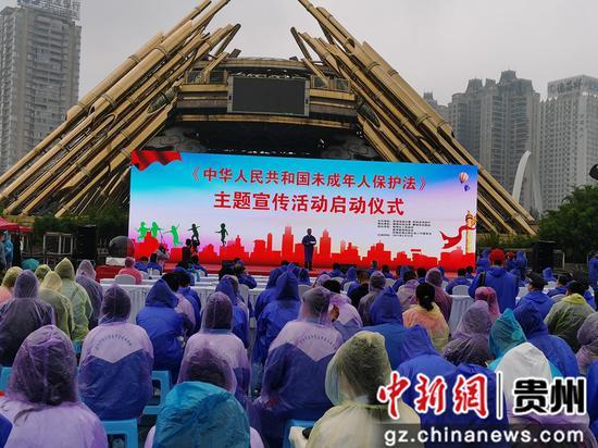 贵州省《中华人民共和国未成年人保护法》主题宣传活动启动