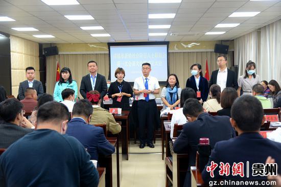 贵州省清镇市新的社会阶层人士联谊会成立