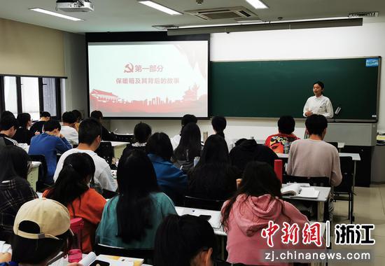 杭州师范大学经济与管理学院的思政课堂,学生正在讲党史故事。 钟江顺供图