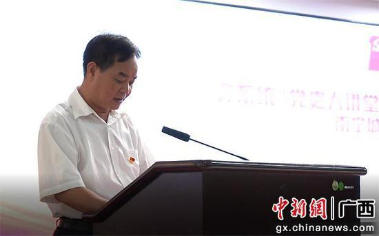 """南宁市国资系统""""党史大讲堂""""开讲"""