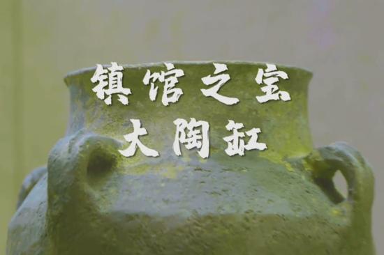 阿克蘇好地方·文物篇一一《鎮館之寶大陶缸》