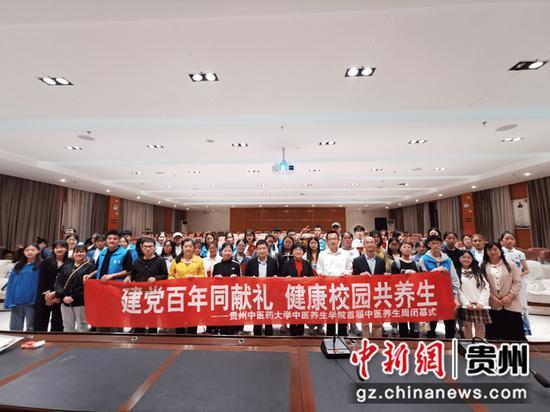 """百事3平台主管贵州中医药大学举办首届""""中医养生周""""活动"""