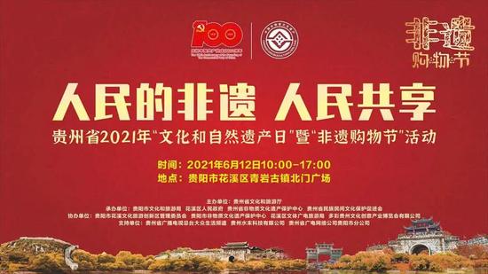 """2021年""""文化和自然遗产日""""暨""""非遗购物节""""即将启动"""