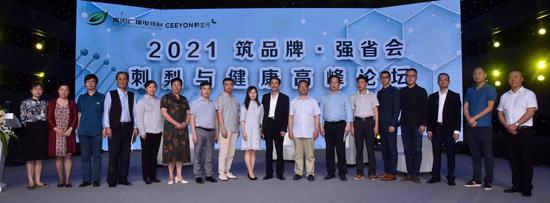 """2021""""筑品牌·强省会""""刺梨与健康高峰论坛在贵阳举行"""
