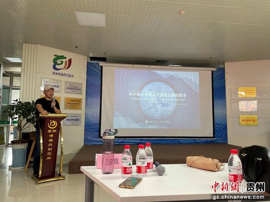 """中国知识产权远程教育贵州平台""""中小型企业与人才互动之路的思考""""分享会举办"""