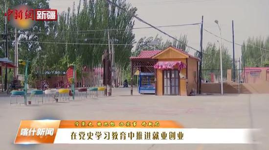 喀什地區人社系統在黨史學習教育中推進就業創業