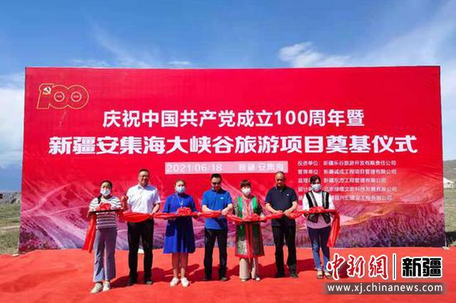 新疆安集海大峡谷旅游项目开工奠基 1.7亿元助力景区转型升级