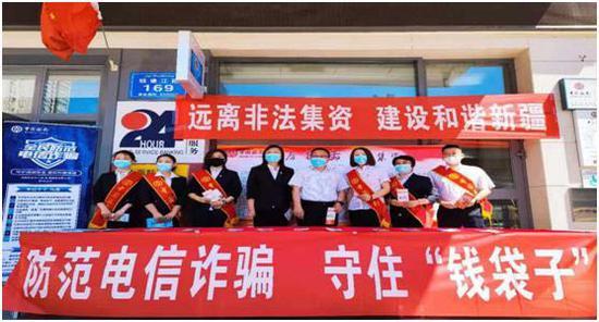 中国银行乌鲁木齐市分行开展防范非法集资集中宣传日活动