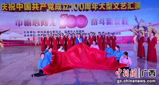 广西荔浦举办巾帼妇女文艺主题汇演庆祝建党百年