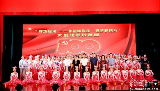 廣西融安舉行歌舞情景劇展演慶祝建黨百年