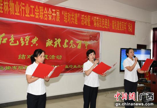 桂林市总工会组织结对共建 开展红色经典诵读活动