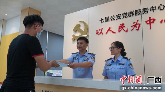 """桂林七星公安党群服务中心窗口""""一站式""""集中受理业务"""