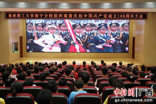 桂林理工大学南宁分校庆祝中国共产党成立100周年