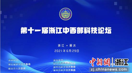 第十一届浙江中西部科技论坛。   主办方 供图