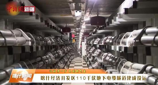喀什经济开发区110千伏地下电缆隧道建成投运