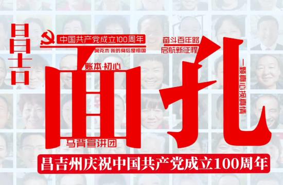 新疆昌吉州重磅推出大型纪录片《面孔》