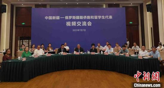 中国新疆—俄罗斯疆籍侨胞和留学生代表视频交流会7日举行。胡嘉琛 摄