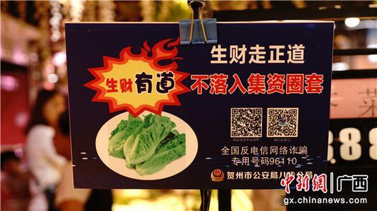 超市的蔬菜反詐標語。警方供圖