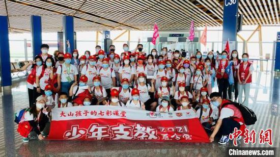 """2021年""""大山孩子的七彩课堂""""公益活动正式启动。 主办方供图"""