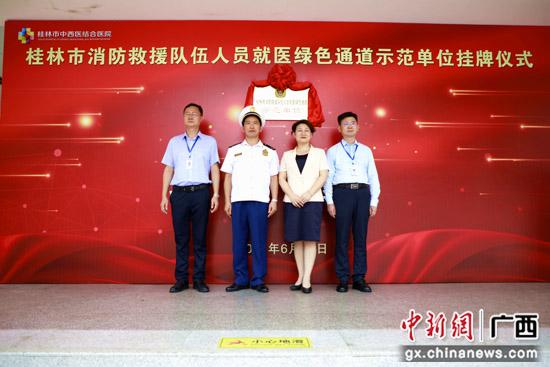 广西桂林对消防救援人员实施8个方面优待政策