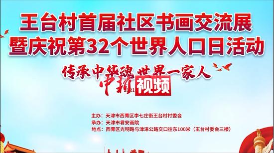 筆隨時代 墨見精神 李七莊街王臺村舉辦首屆社區書畫交流展