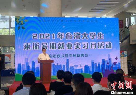 浙江启动台青实习就业专场招聘 推出3000余个