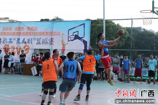 南溪山医院第二届三人制篮球赛开打