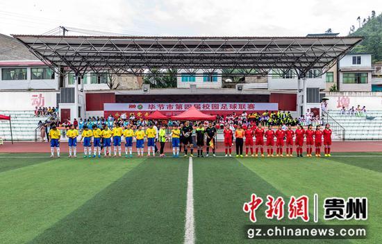 7月18日,毕节市第四届校园足球联赛在黔西举行,首场女子组比赛在毕节市实验二中拉开帷幕。