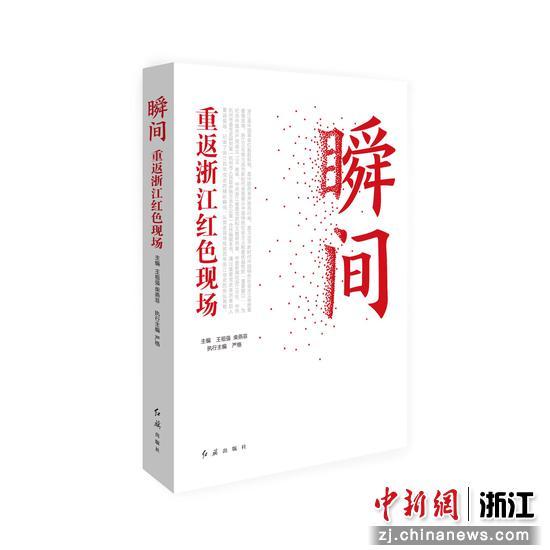 《瞬间:重返浙江红色现场》。中国新闻社浙江分社提供