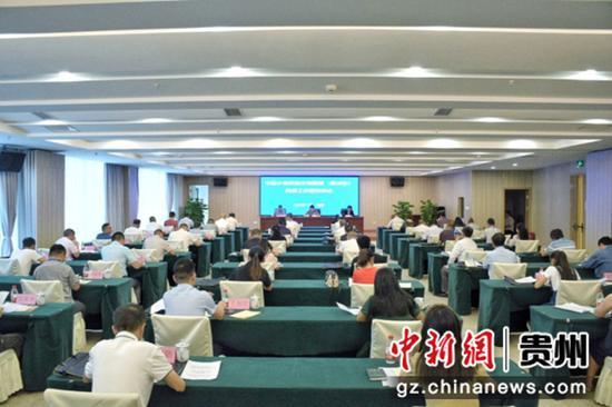 会议现场  贵州省民宗委供图
