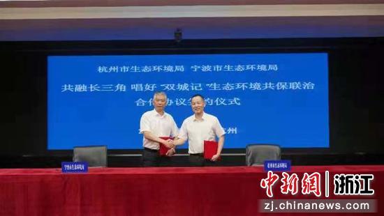 签约仪式现场。 杭州市生态环境局供图