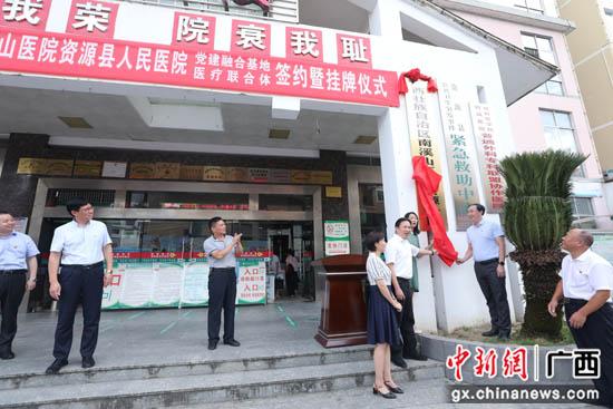 广西南溪山医院资源分院暨党建融合发展体成立