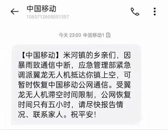短信截图 中国移动贵州分公司供图